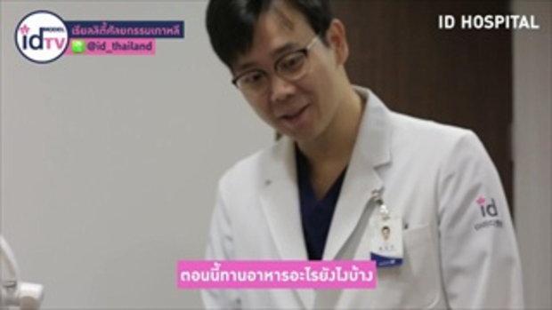 ID MODEL TV Ep.16 - ปั้นชา หลังผ่าตัด รีวิว ดูดไขมัน ทั้งตัว