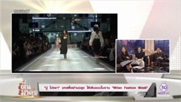 """ตื่นมาคุย ปังเว่อร์!! """"ปู ไปรยา"""" เดินแบบแบรนด์ดังระดับโลก """"Milan Fashion Week"""""""