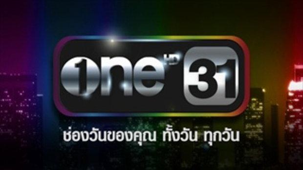 one31 ช่องวันของคุณ ทุกวัน กดหมายเล 31