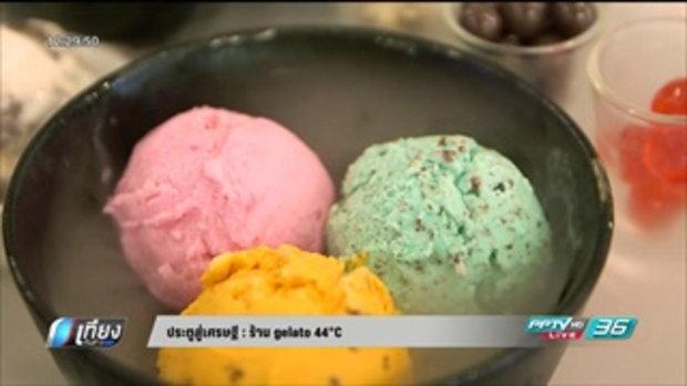 ประตูสู่เศรษฐี - ร้าน gelato 44°C - เที่ยงทันข่าว