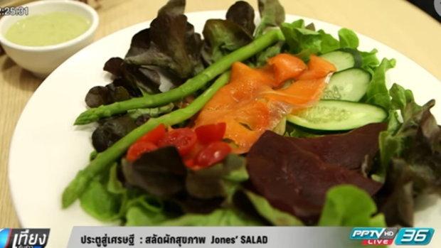 ประตูสู่เศรษฐี - สลัดผักสุขภาพ Jone' SALAD