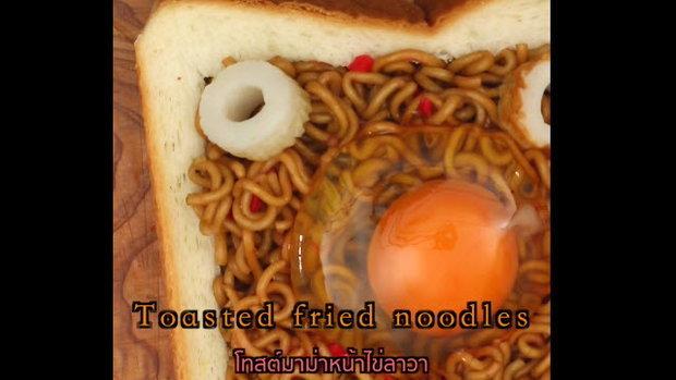 โทสต์มาม่าหน้าไข่ลาวา (Toasted fried noodles)