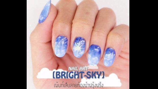 เพ้นท์เล็บลายท้องฟ้าฟรุ้งฟริ้ง (Bright Sky Nail Art)
