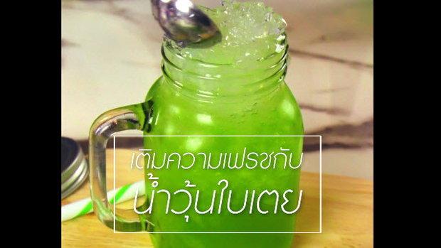 วุ้นใบเตย (Pandan Juice)