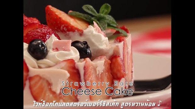 ไวท์ช็อกสตรอว์เบอร์รี่ชีสเค้ก สูตรหวานน้อย (Strawberry Rare Cheese Cake)