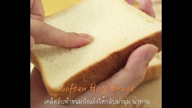 เคล็ดลับทำขนมปังแข็งให้กลับมานุ่ม น่าทาน (Soften Hard Bread)