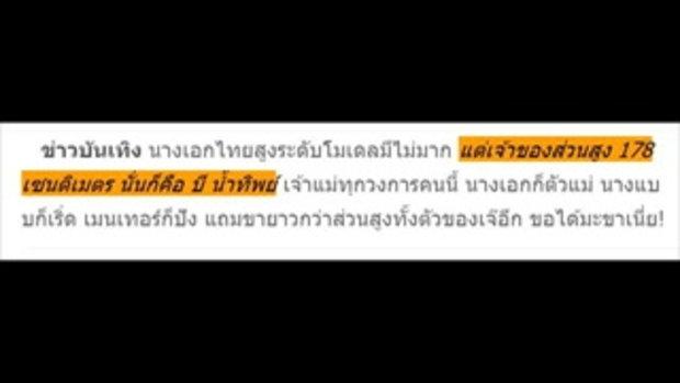 นางเอกแถวหน้าเมืองไทย สูงที่สุดในวงการ!! พระเอกถึงกับแหงนคอแทบหัก สูงเกินไปจริงๆค่ะคุณแม่!