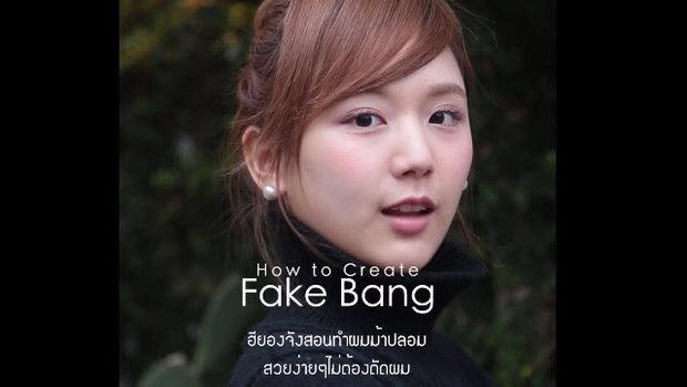 ทำผมหน้าม้าแบบไม่ต้องตัดผม (How to Create Fake Bang)
