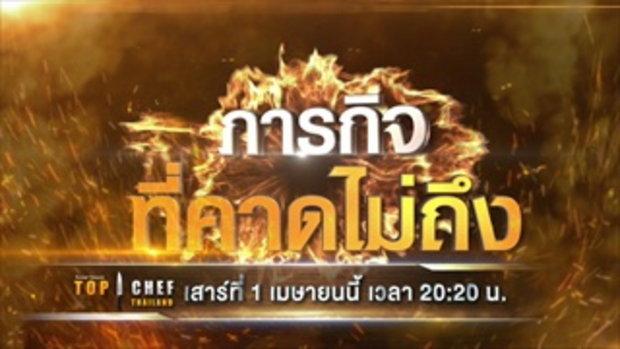 ตัวอย่าง TOP CHEF THAILAND | EP.2 | 1 เม.ย. 60 เวลา 20:20 น. | one31