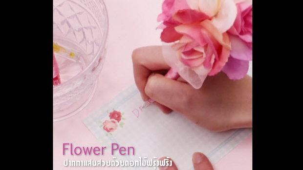 ปากกาแสนสวยด้วยดอกไม้ฟรุ้งฟริ้ง (Flower Pen)