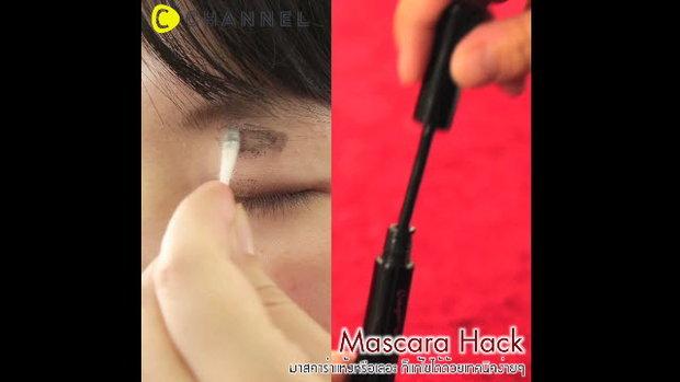 เทคนิคคืนชีพมาสคาร่าแห้ง (Mascara Hack)