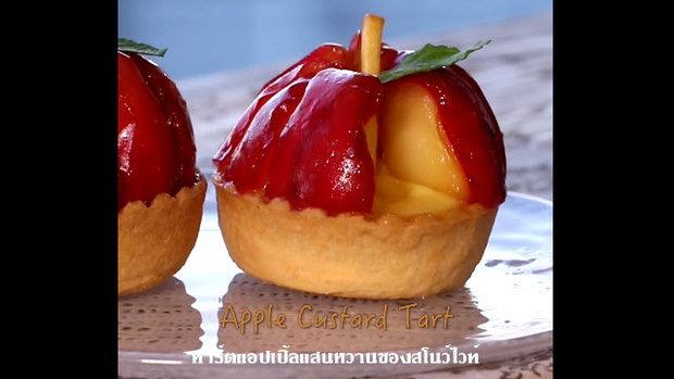 ทาร์ตแอปเปิ้ลสโนว์ไวท์ (Apple Custard Tart)