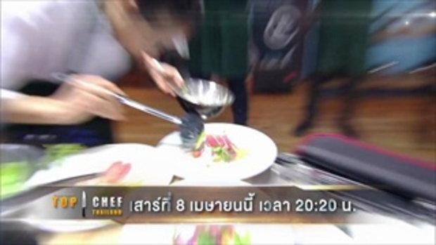 ตัวอย่าง TOP CHEF THAILAND | EP.3 | 8 เม.ย. 60 เวลา 20.20 น. | one31
