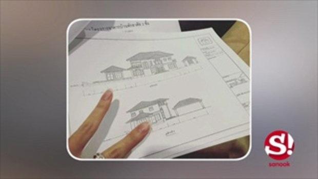 จ๊ะ อาร์สยาม สวยและรวยมาก เตรียมสร้างบ้านหลังโตให้พ่อแม่