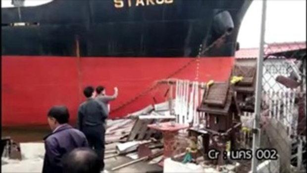 เรือสินค้า ชนบ้านพัง ริมเจ้าพระยา -ไร้คนเจ็บ