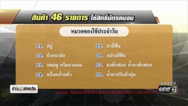 บัตรคนจน ซื้ออะไรได้บ้าง?  | ข่าวช่องวัน | one31