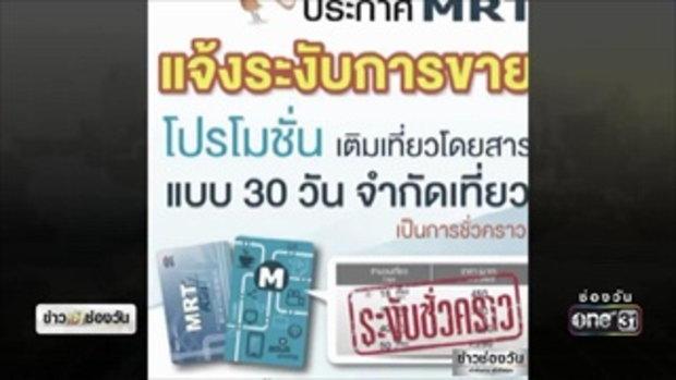 ค่ารถไฟฟ้าเมืองไทย แพงไปไหม? | ข่าวช่องวัน | one31