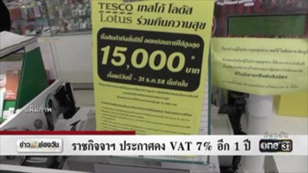 คนไทยเตรียมจ่ายภาษี VAT 9% จริงหรือ?  | ข่าวช่องวัน | one31