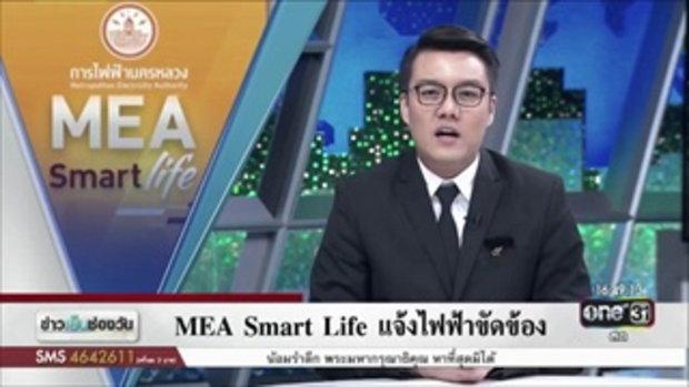 MEA Smart Life แจ้งไฟฟ้าขัดข้อง | ข่าวช่องวัน | one31