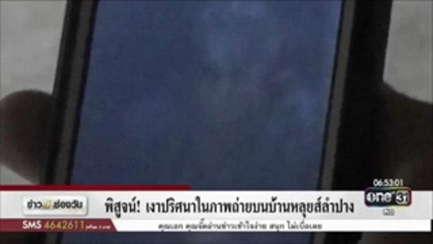 พิสูจน์!เงาปริศนาในภาพถ่ายบนบ้านหลุยส์ลำปาง | ข่าวช่องวัน | one31