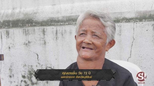 คุณยายชิ้น วัย 72 ปี จากจังหวัดบุรีรัมย์ มากราบถวายบังคมพระบรมศพในหลวงรัชกาลที่ 9 ครั้งที่2