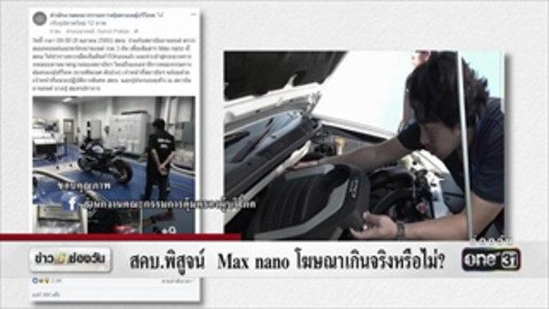 สคบ.พิสูจน์ Max nano โฆษณาเกินจริงหรือไม่? | ข่าวช่องวัน | ช่อง one31