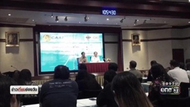 คมนาคมแจ้งข่าวดี ICAO ปลดธงแดงไทย | ข่าวช่องวัน | ช่อง one31