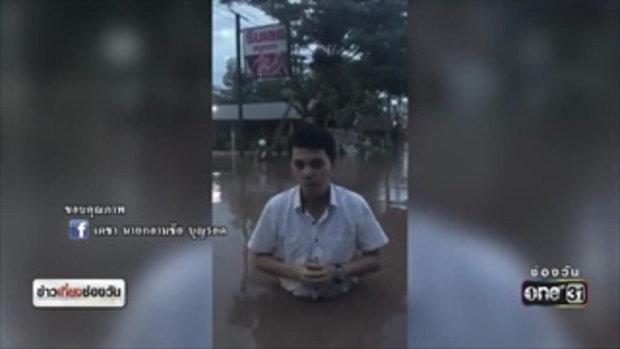 เจ้าของร้านหมูกะทะเมืองเลยสุดทน ยืนรายงานน้ำท่วมสูงเท่าเอว | ข่าวช่องวัน | ช่อง one31