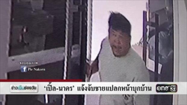 'เปิ้ล-นาคร' แจ้งจับชายแปลกหน้าบุกบ้าน | ข่าวช่องวัน | ช่อง one31