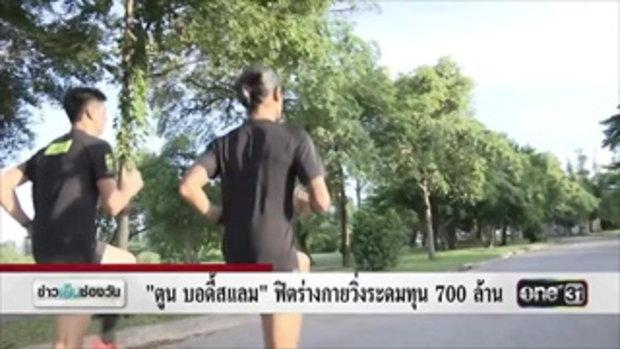 ตูน บอดี้สแลม ฟิตร่างกายวิ่งระดมทุน 700 ล้าน | ข่าวช่องวัน | ช่อง one31