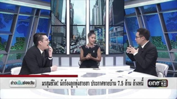 มรสุมชีวิต! 'เจเน็ต เขียว' ขายบ้านล้างหนี้ 7.5 ล้าน   ดรามาโซเชียล | ข่าวช่องวัน | ช่อง one31