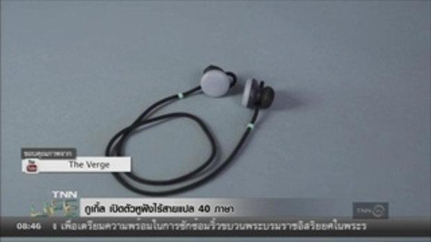 กูเกิลเปิดตัวหูฟังไร้สายแปล 40 ภาษา