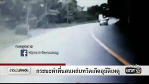 กระบะทำที่นอนหล่นหวิดเกิดอุบัติเหตุ | ข่าวช่องวัน | ช่อง one31