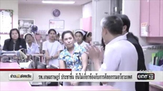 รพ.เกษมราษฎร์ ประชาชื่น ยันไม่เกี่ยวข้องกับการศัลยกรรมอวัยวะเพศ | ข่าวช่องวัน | ช่อง one31