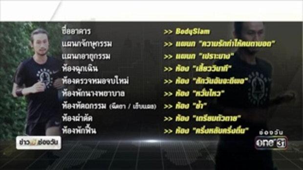 ชาวเน็ตซึ้งใจหยิบเพลง'พี่ตูน'ตั้งเป็นชื่อแผนกใน รพ. | ข่าวช่องวัน | ช่อง one31