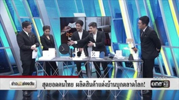 สุดยอดคนไทย ผลิตสินค้าแต่งบ้านบุกตลาดโลก! | ข่าวช่องวัน | ช่อง one31