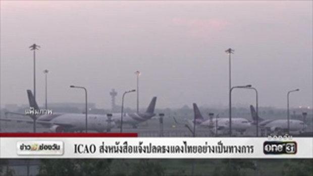 ICAO ส่งหนังสือแจ้งปลดธงแดงไทยอย่างเป็นทางการ | ข่าวช่องวัน | ช่อง one31