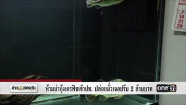 ห้ามนำกุ้งเครฟิชเข้าประเทศ ปล่อยมั่วเจอปรับ 2 ล้านบาท | ข่าวช่องวัน | ช่อง one31