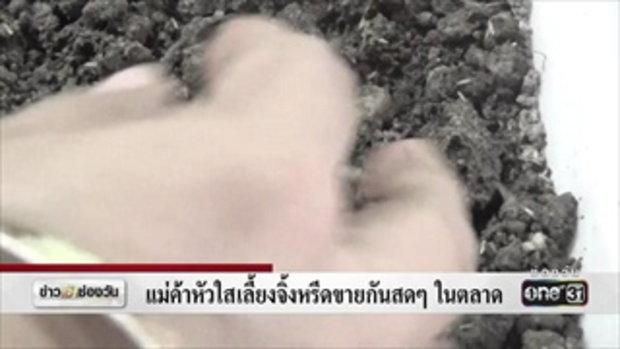 แม่ค้าหัวใสเลี้ยงจิ้งหรีดขายกันสด ๆ ในตลาด | ข่าวช่องวัน | ช่อง one31