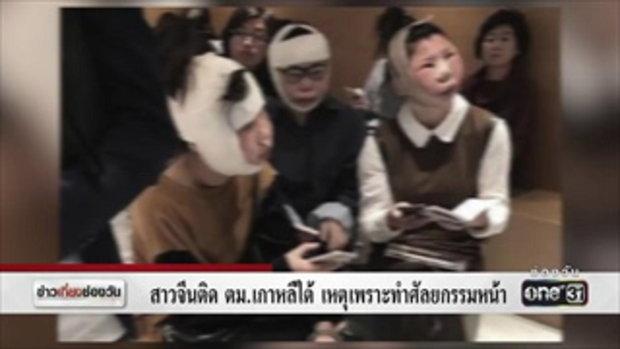 สาวจีนติด ตม.เกาหลีใต้ เหตุเพราะทำศัลยกรรมหน้า | ข่าวช่องวัน | ช่อง one31