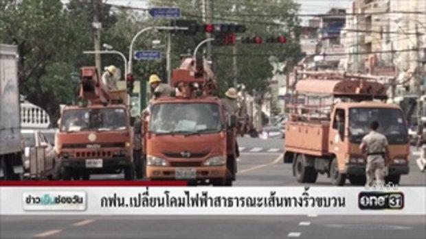กฟน.เปลี่ยนโคมไฟฟ้าสาธารณะเส้นทางริ้วขบวน | ข่าวช่องวัน | ช่อง one31