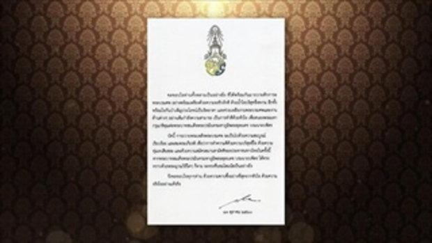 ในหลวง ร.10 ทรงขอบใจคนไทยจิตอาสา | ข่าวช่องวัน | ช่อง one31