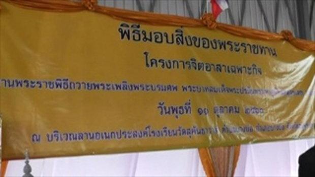 Sakorn News : อำเภอบางบ่อมอบสิ่งของพระราชทาน