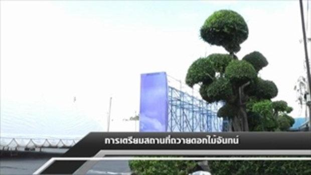 Sakorn News : การเตรียมสถานที่ถวายดอกไม้จันทน์วัดบางพลีใหญ่ใน