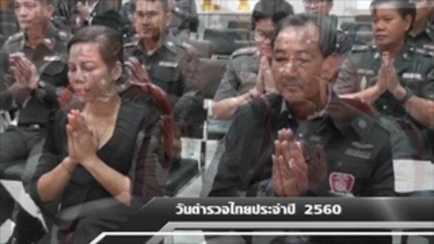 Sakorn News : วันตำรวจไทย ประจำปี 2560