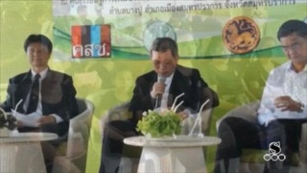 Sakorn News : แถลงข่าวโครงการ 9101 ตามรอยเท้าพ่อ ภายใต้ร่มพระบารมี