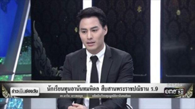 นาวิน ต้าร์ นักเรียนทุนอานันทมหิดล สืบสานพระราชปณิธาน ร.9 | ข่าวช่องวัน | ช่อง one31