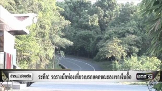 รถรางนักท่องเที่ยวเบรกแตกขณะลงเขา | ข่าวช่องวัน | ช่อง one31