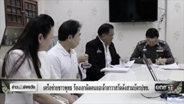เครือข่ายชาวพุทธ ร้องเอาผิดคนแฉเจ้าอาวาสวัดดังสวมบัตรปชช. | ข่าวช่องวัน | ช่อง one31