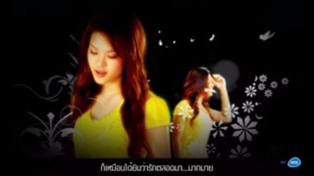 Official MV บอกด้วยใจฟังด้วยใจ  Lydia - Amary